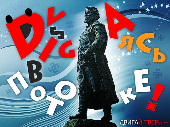 Dvigayas_v_potoke