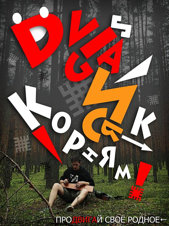 Dvigaysya_k_kornyam
