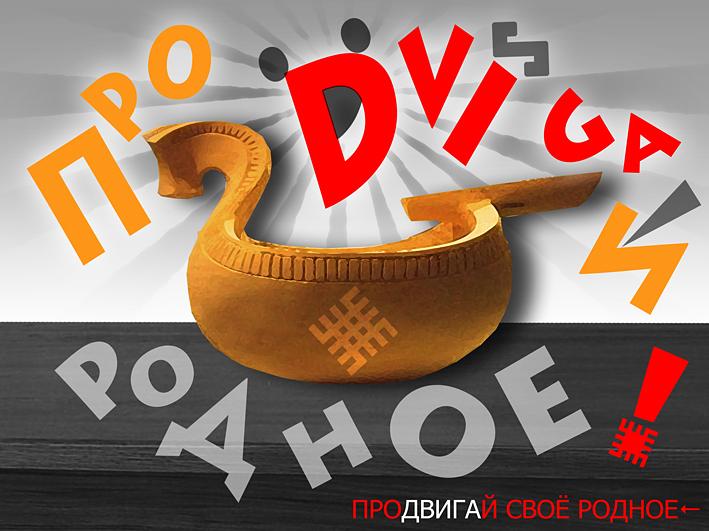 Prodvigay_rodnoe