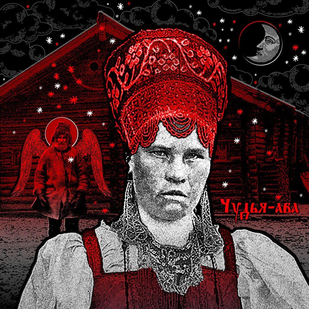 Чудья-Ава / Чудская Мать. Андрей Мерянин. 2021.