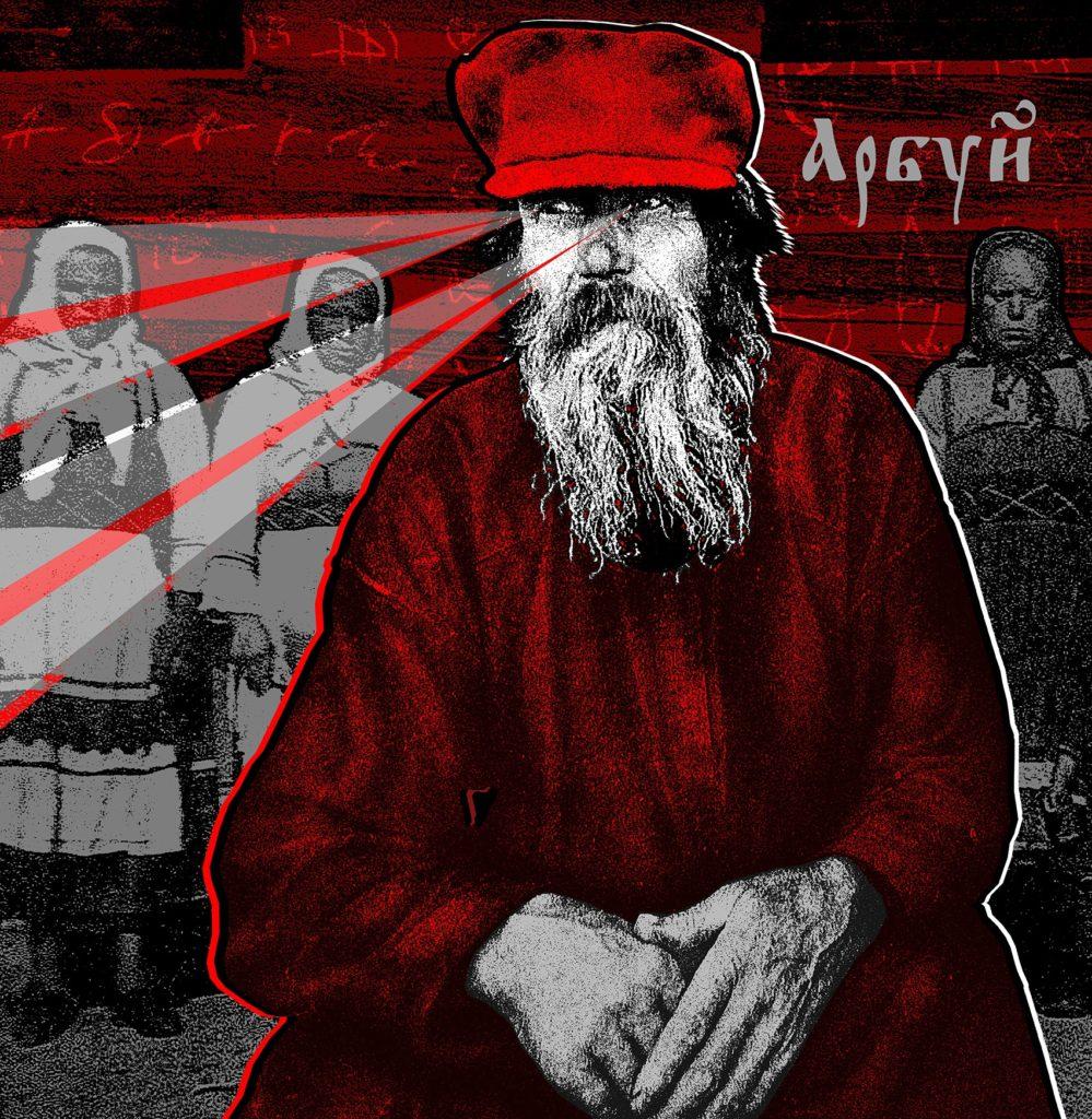 Арбуй/Волхв. Андрей Мерянин. 2021.
